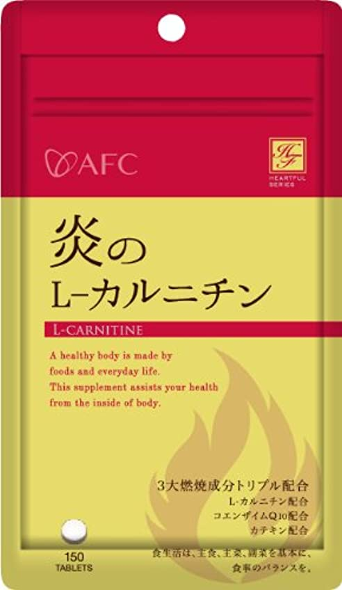 レトルト入力反響するAFC ハートフルシリーズ 炎のL-カルニチン 150粒入 (約15~30日分)