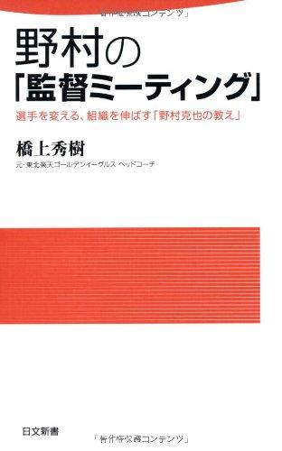 野村の「監督ミーティング」 (日文新書)