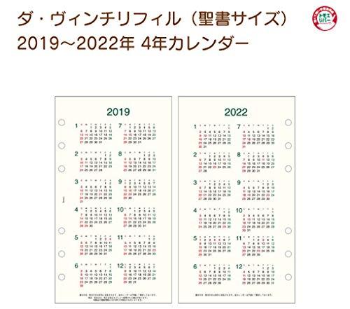 2019年版 バイブルサイズ ダ・ヴィンチ 4年カレンダー ...