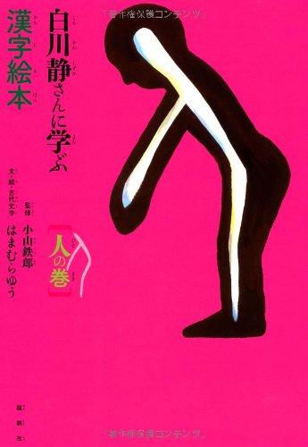 白川静さんに学ぶ漢字絵本 人の巻の詳細を見る