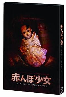 赤んぼ少女〔通常版〕 [DVD]
