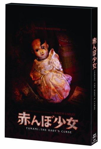赤んぼ少女〔通常版〕 [DVD]の詳細を見る