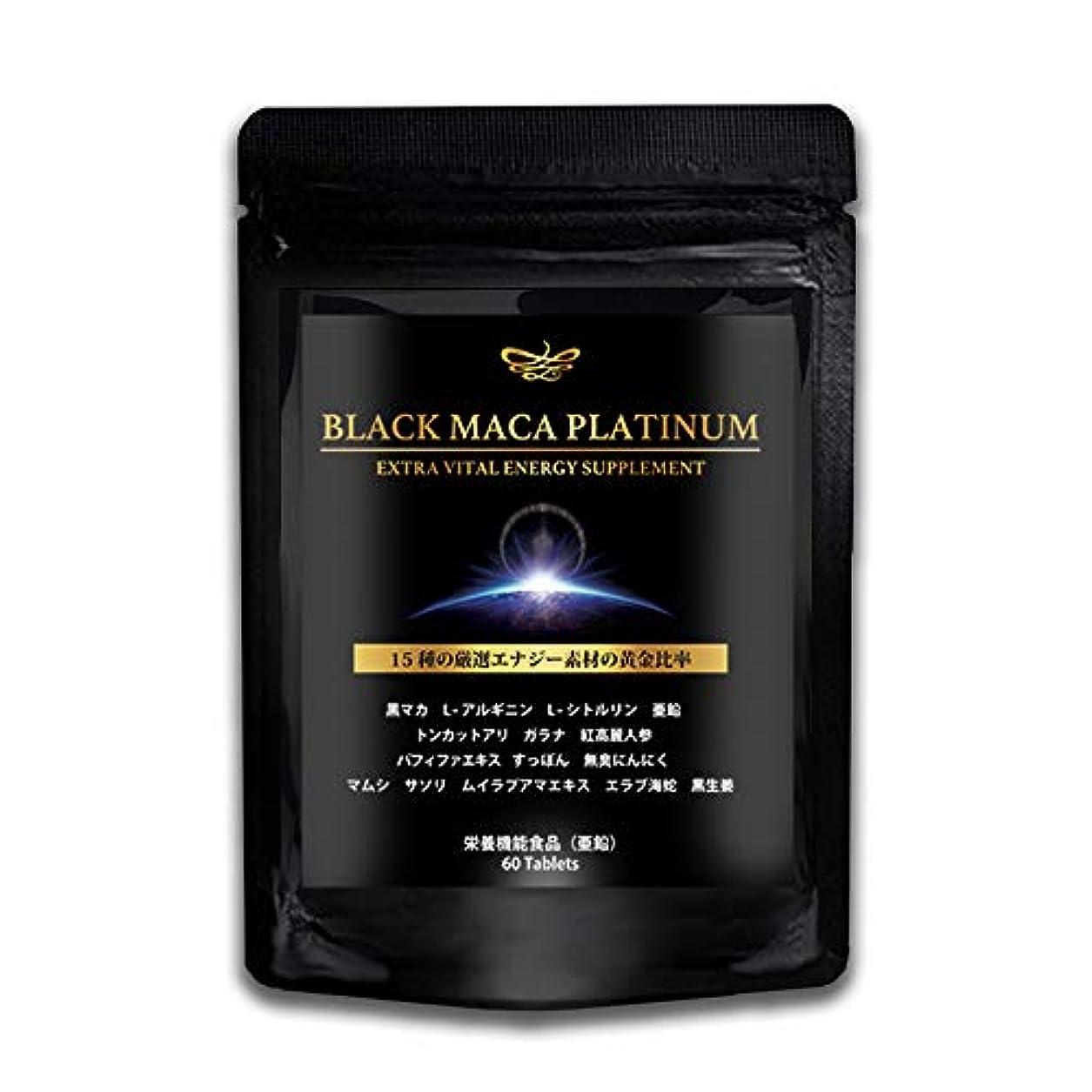 あさりデクリメントBLACK MACA PLATINUM ブラックマカプラチナム 黒マカ 亜鉛 シトルリン アルギニン 15種成分 配合 サプリメント 60粒 30日分