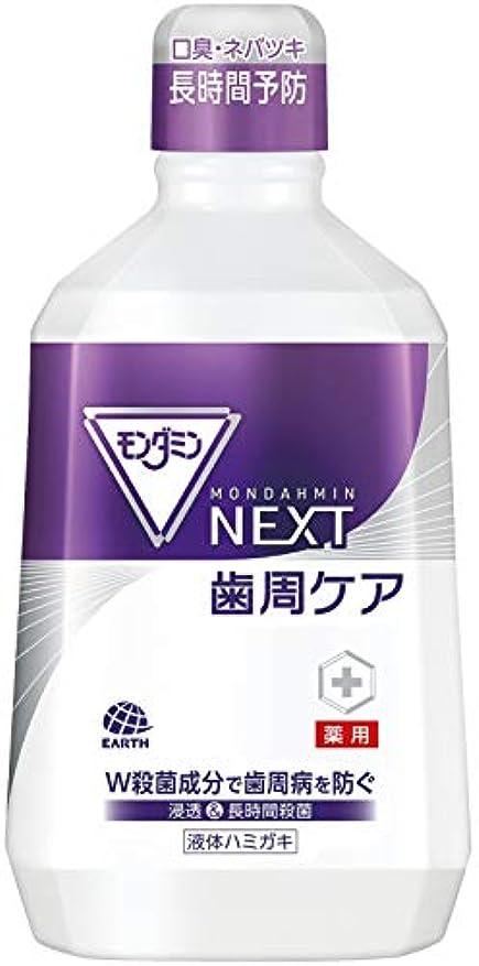 【医薬部外品】モンダミン NEXT 歯周ケア 液体ハミガキ [1080ml]