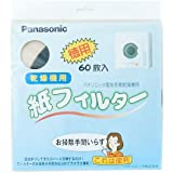 Panasonic 電気衣類乾燥機 紙フィルター(60枚入) ANH3V-1600