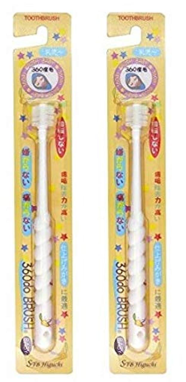 オーディション防ぐ誕生360度歯ブラシ 360do BRUSH ベビー 2本セット