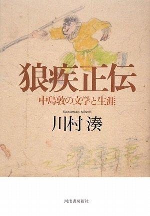 狼疾正伝--中島敦の文学と生涯の詳細を見る