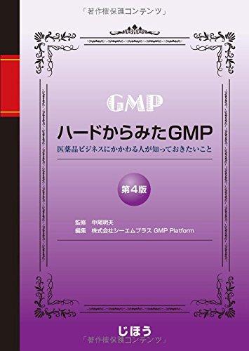 ハードからみたGMP 第4版