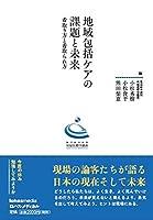 地域包括ケアの課題と未来 ~ 看取り方と看取られ方 (亀田総合病院地域医療学講座)