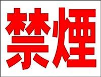 シンプル看板 「禁煙」工場・現場 Mサイズ 屋外可(約H45cmxW60cm)
