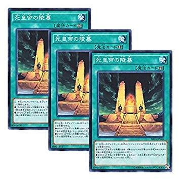 【 3枚セット 】遊戯王 日本語版 SR03-JP026 Mausoleum of the Emperor 死皇帝の陵墓 (ノーマル)