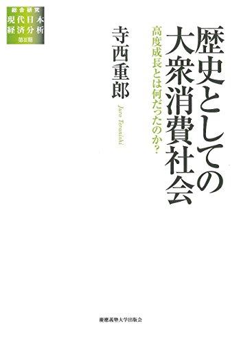 歴史としての大衆消費社会:高度成長とは何だったのか? (総合研究 現代日本経済分析 第Ⅱ期)の詳細を見る