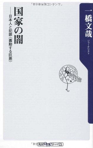 国家の闇  日本人と犯罪<蠢動する巨悪> (角川oneテーマ)の詳細を見る