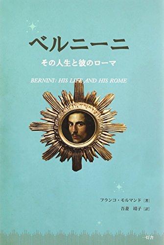 ベルニーニ その人生と彼のローマの詳細を見る