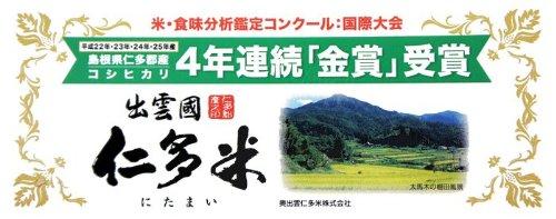奥出雲 仁多米 新米 平成29年 白米 (5kg)