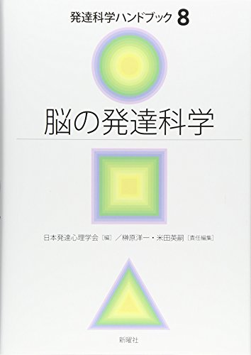 発達科学ハンドブック 8 脳の発達科学の詳細を見る