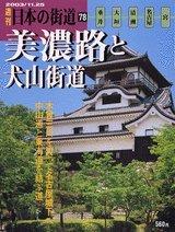 週刊 日本の街道(78)美濃路と犬山街道
