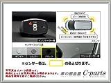 トヨタ エスティマ【ACR50W ACR55W】 コーナーセンサー(ボイス4センサー)【センサー色:ブラック】[08501-28020/08511-74010-C0]