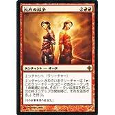 マジック:ザ・ギャザリング【欠片の双子/Splinter Twin】【レア】 ROE-165-R ≪エルドラージ覚醒≫