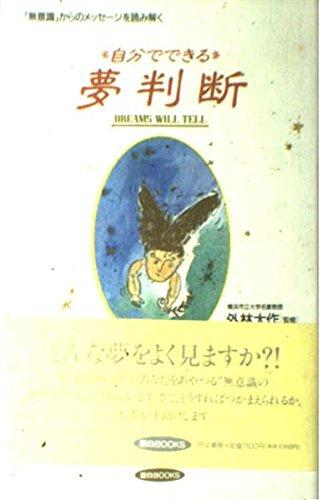 自分でできる夢判断―「無意識」からのメッセージを読み解く (面白BOOKS (24))