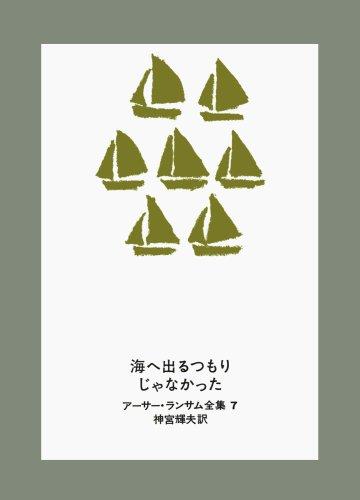 海へ出るつもりじゃなかった (アーサー・ランサム全集 (7))の詳細を見る