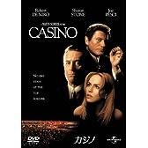 カジノ [DVD]