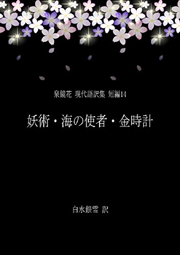 妖術・海の使者・金時計[翻訳版] 泉鏡花 現代語訳集 短編14