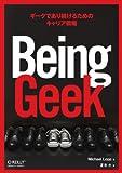 Being Geek ―ギークであり続けるためのキャリア戦略(Michael Lopp/夏目 大)