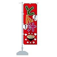 とん汁 のぼり旗(レギュラー60x180cm 左チチ 標準)