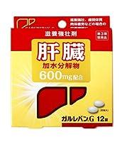 【第3類医薬品】ガルレバンG 12錠