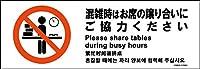 標識スクエア 混雑時は席の譲り合い 【ステッカー シール】ヨコ・小190×65mm CFK6068 40枚組