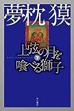 上弦の月を喰べる獅子 下 (ハヤカワ文庫 JA ユ 1-6)