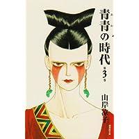 青青の時代 3 (潮漫画文庫)