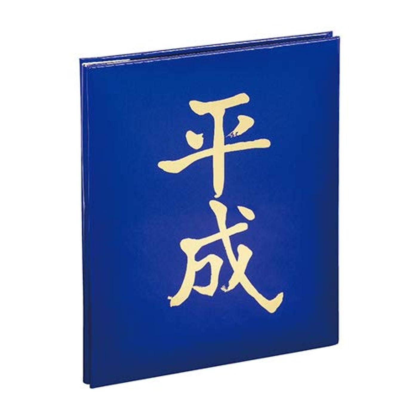 結論まもなく表示ブック式フエルアルバム/平成アルバム/A4 A-HEYA4P-B