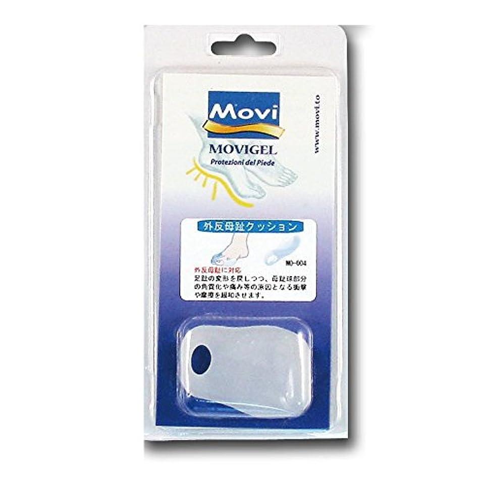 洞察力のある着実に実現可能性MOVI 外反母趾クッション MO-004