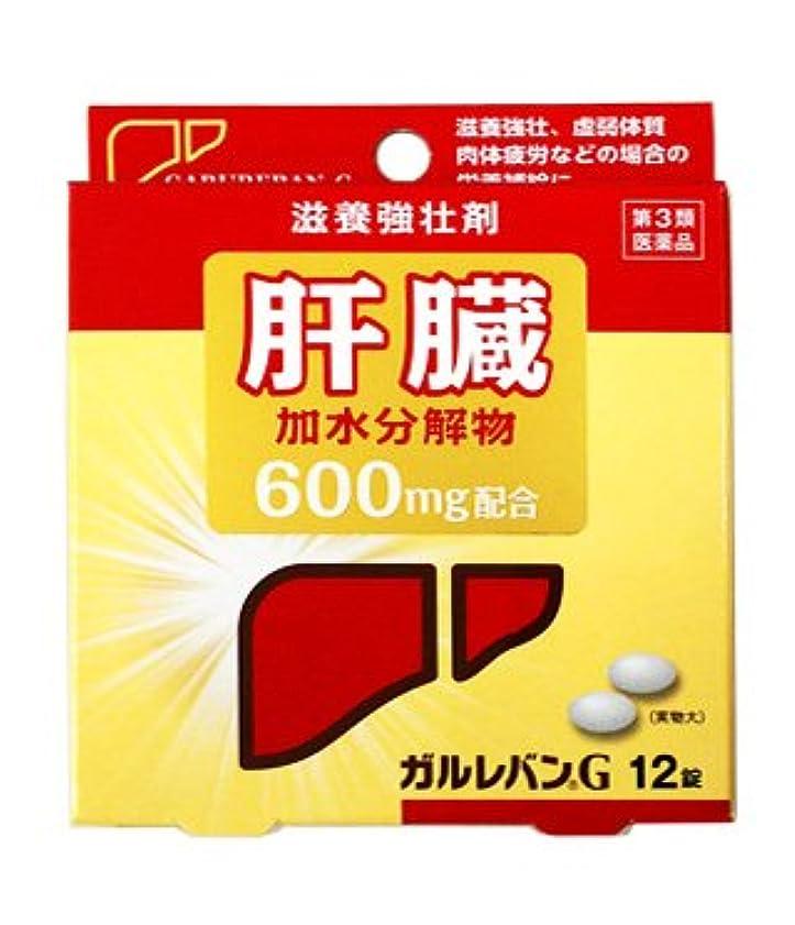 欠陥エイリアン頻繁に【第3類医薬品】ガルレバンG 12錠 ×8