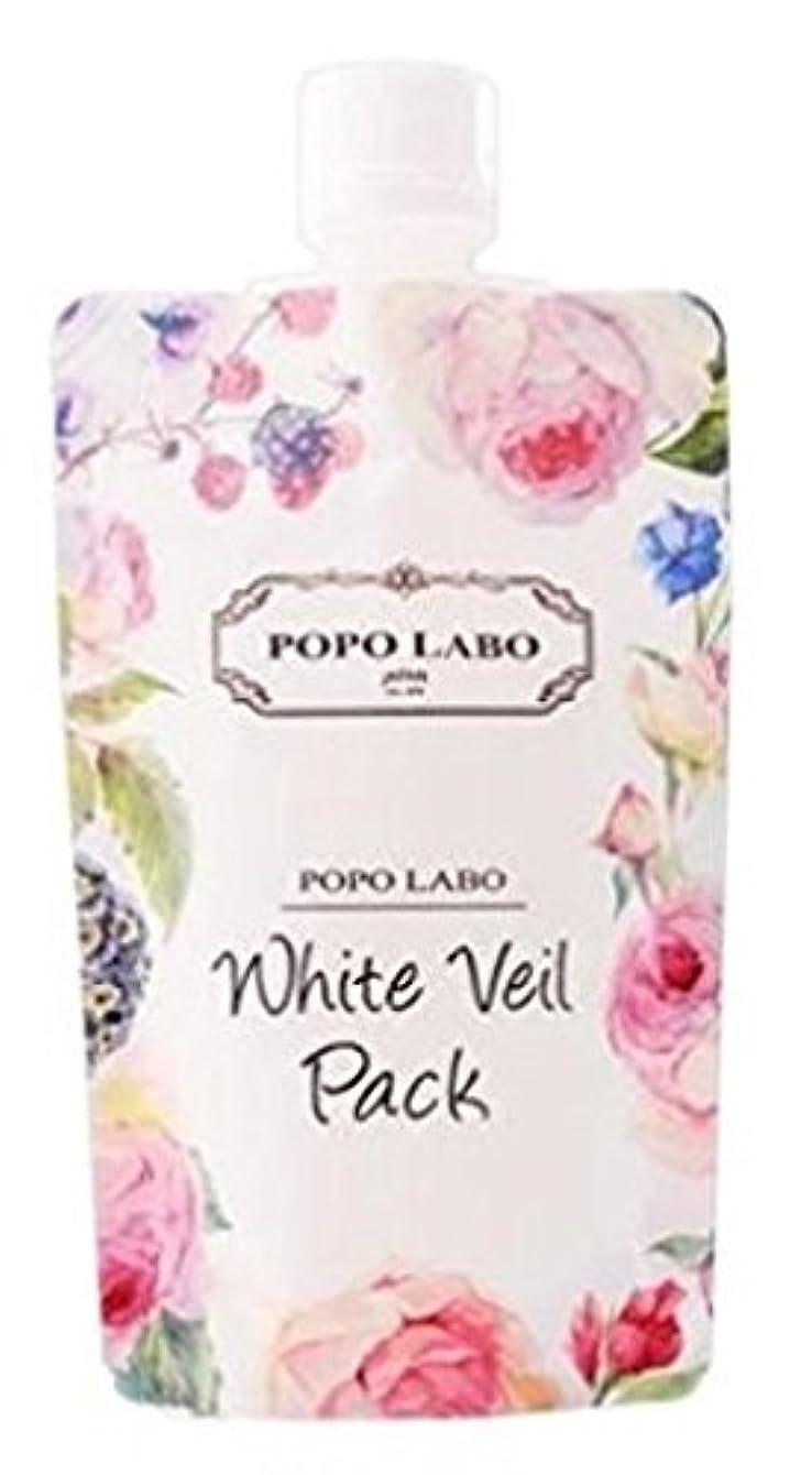 質素な受粉する寄り添うPOPOLABO/ホワイトヴェールパック 【2個セット】