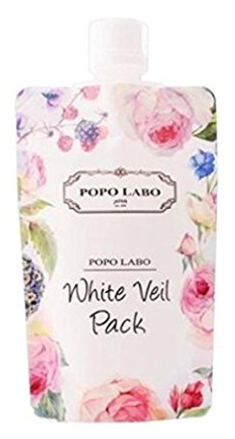 援助酸っぱいかなりPOPOLABO/ホワイトヴェールパック 【2個セット】