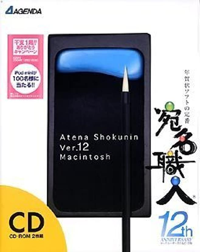 名前で休日鎖宛名職人 Ver.12 CD版