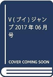 Vジャンプ 2017年 06 月号 [雑誌]