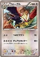 ポケモンカードXY ウォーグル 伝説キラコレクション(PMCP2)/シングルカード