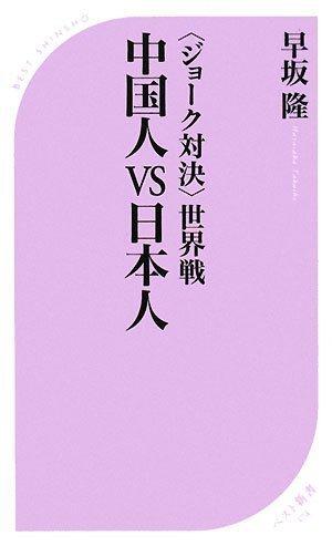 中国人vs日本人 (ベスト新書)の詳細を見る