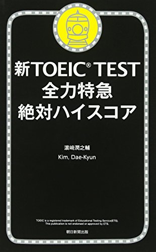 新TOEIC TEST 全力特急 絶対ハイスコアの詳細を見る