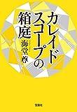 カレイドスコープの箱庭【電子特典付き】 (宝島社文庫)