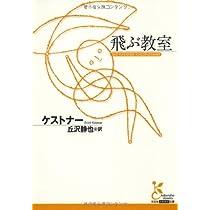 飛ぶ教室 (光文社古典新訳文庫)