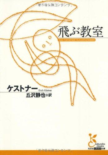 飛ぶ教室 (光文社古典新訳文庫)の詳細を見る