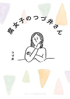 [つづ井]の腐女子のつづ井さん (コミックエッセイ)