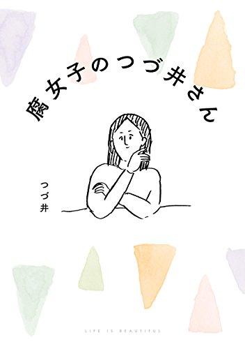 腐女子のつづ井さん (コミックエッセイ)の詳細を見る