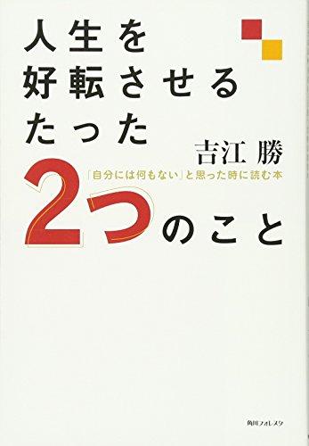 人生を好転させるたった2つのこと  「自分には何もない」と思った時に読む本 (角川フォレスタ)の詳細を見る