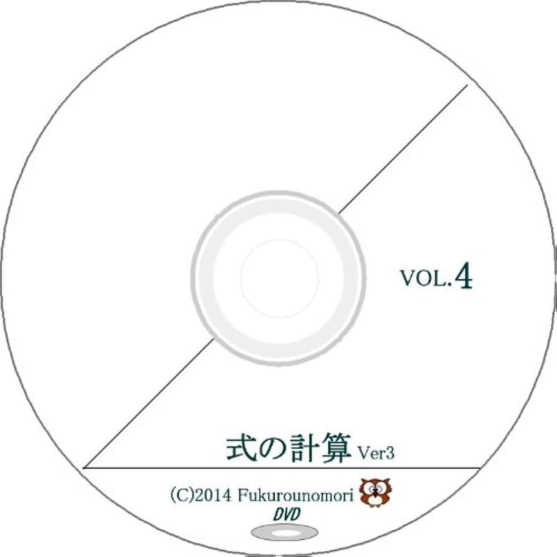とにかく少しストローク中学校数学計算DVD 式の計算Ver3